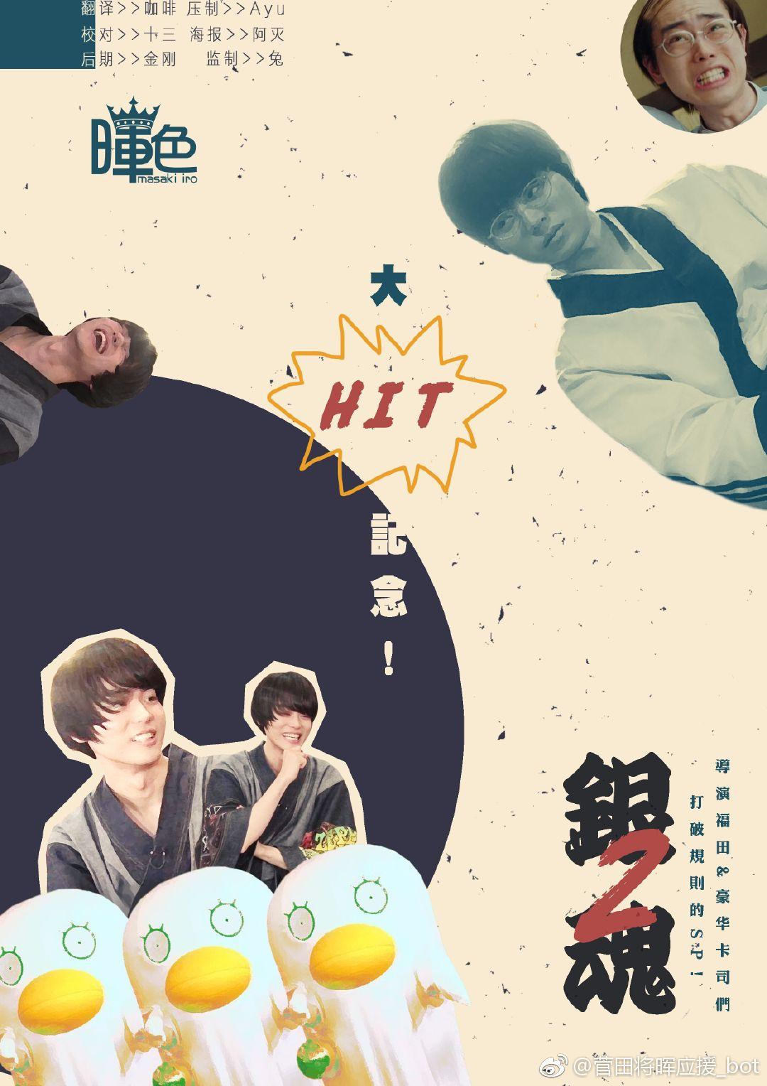 【晖色】180901「银魂2」大hit纪念!SP