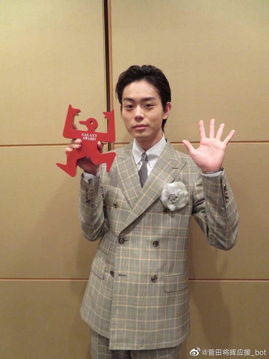 【菅田将晖官推更新】得了银河奖。以后也会继续活跃在电视中的。非常感谢。
