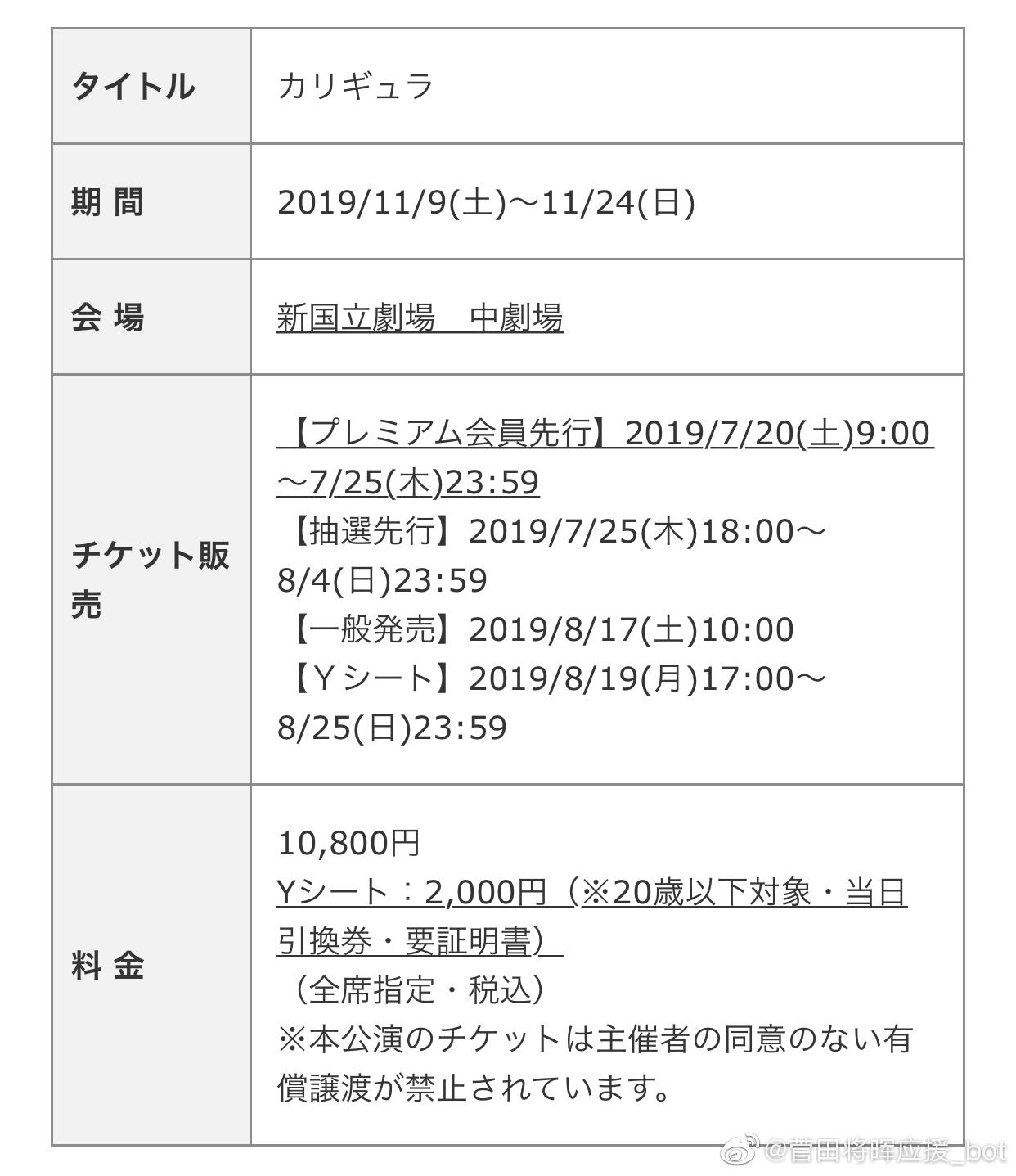 【卡里古拉】舞台剧《卡里古拉》horipro抽选及购票详情(以下全部东京时间)