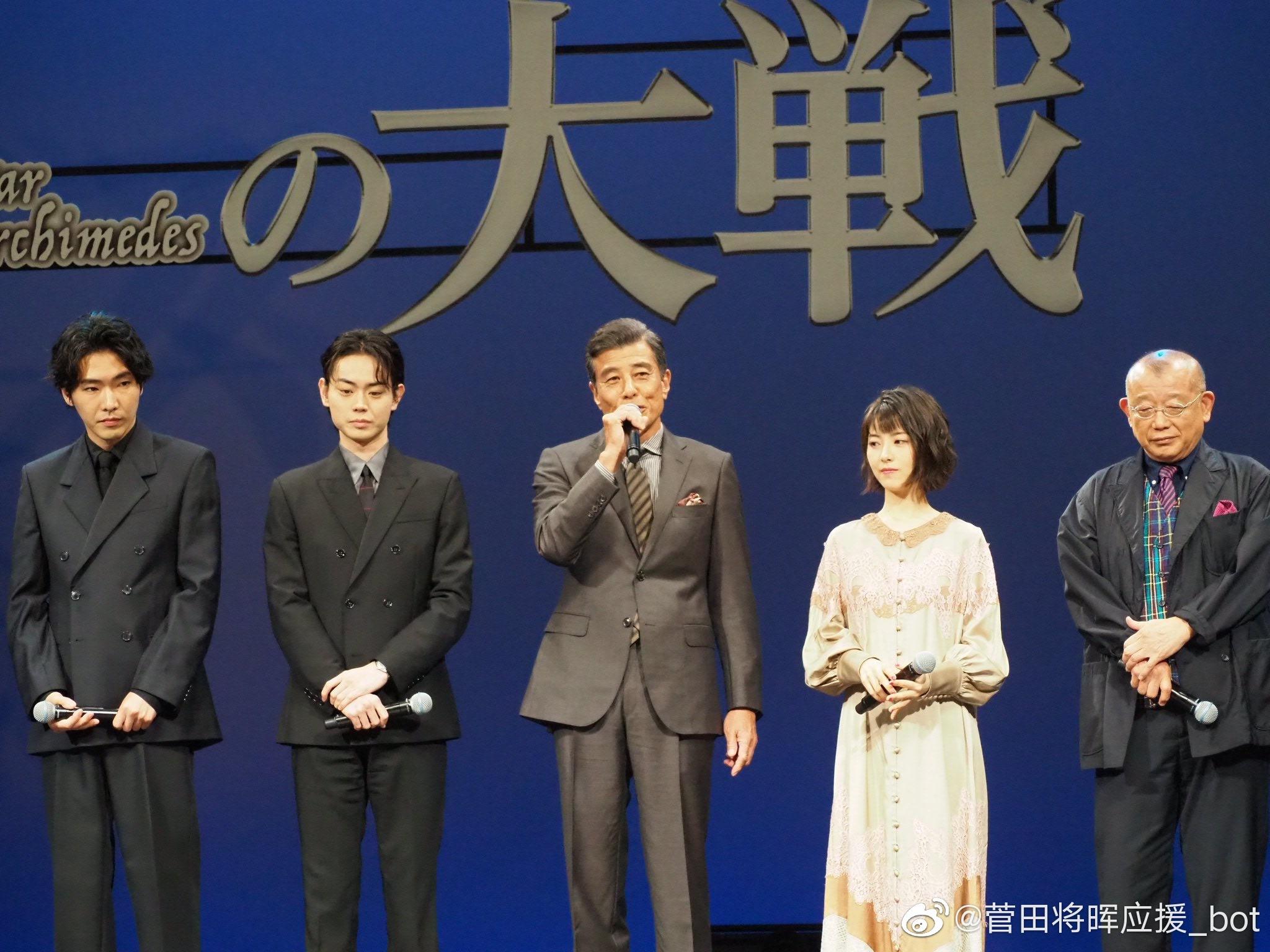 【阿基米德大战】今天是电影完成披露试写会山崎貴导演、菅田将暉桑、柄本佑桑、等人登场