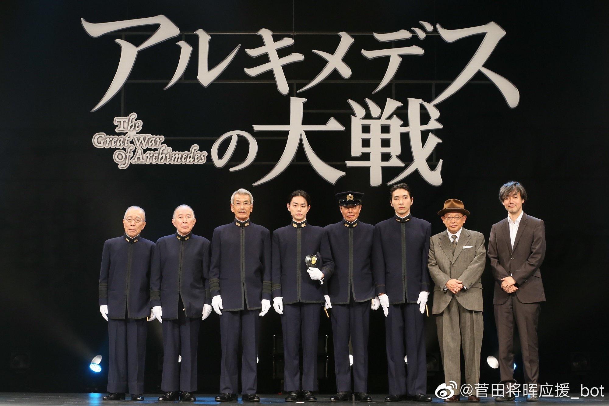 【阿基米德大战】完成公开试映会上映结束后…各位演员穿着剧中的服装惊喜登场❗️到场的…