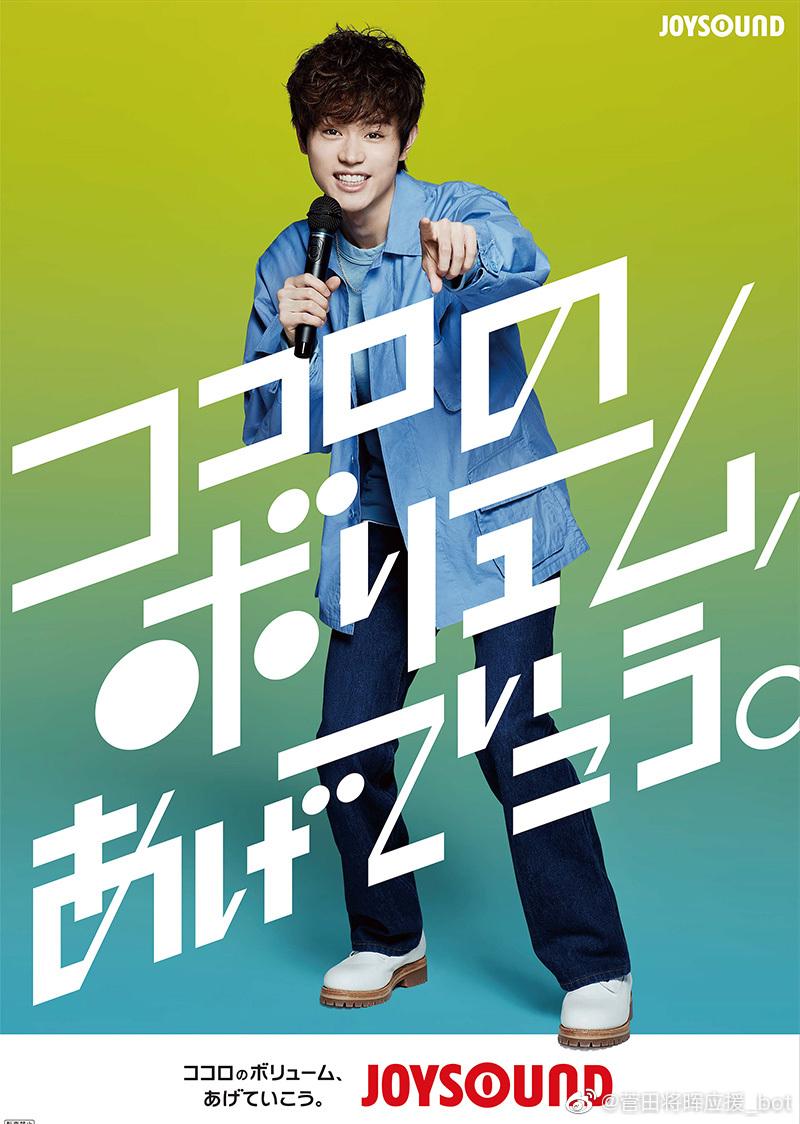 【Joysound