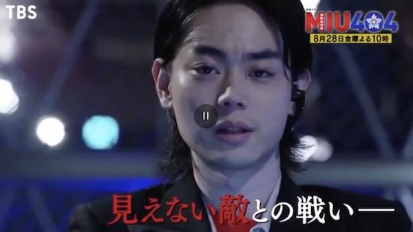 【MIU404】下周第十集预告来啦!苏打也会出演!期待哦